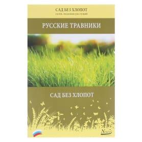 Семена газона Русские травники Сад без хлопот 1 кг