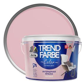 Краска для стен и потолков Trend Farbe цвет Розовый щербет 2.5 л