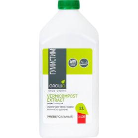 Удобрение вермикомпост (биогумус) Гумистим «Универсал», 2 л