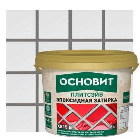 Затирка эпоксидная Основит «Плитсэйв» цвет серый 2 кг