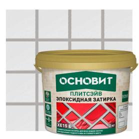 Затирка эпоксидная Основит «Плитсэйв» цвет светло-серый 2 кг