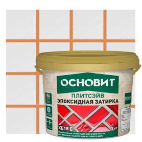 Затирка эпоксидная Основит «Плитсэйв» цвет кремовый 2 кг
