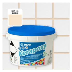Затирка эпоксидная Mapei Kerapoxy N.130 цвет жасмин 2 кг