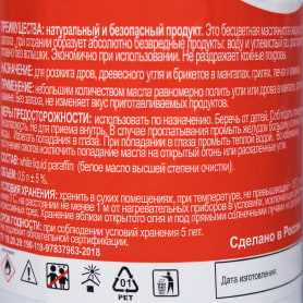 Масло для розжига мангала Grillkoff, 0.5 л