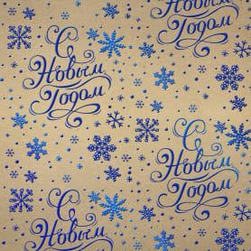 Бумага упаковочная крафтовая «С Новым годом!», 100x70 см