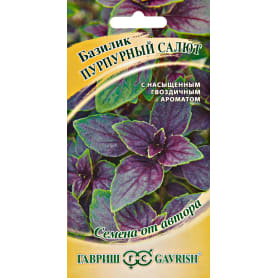 Семена Базилик овощной «Пурпурный салют» красный, 0.3 г