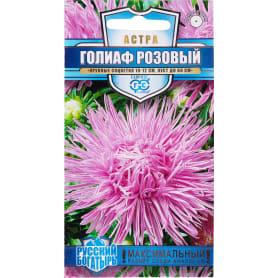 Астра «Голиаф розовый» игольчатая, 0.3 г