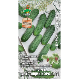 Семена Огурец Сибирская серия «Хрустящий король» F1, 12 г