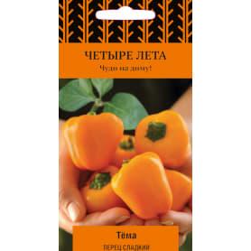 Семена Перец сладкий Четыре лета «Тёма» (А), 1 г