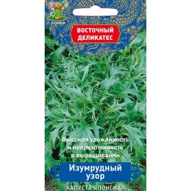 Семена Капуста японская «Изумрудный узор» (А), 1 г