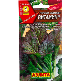 Семена Горчица салатная «Витамин», 0.5 г