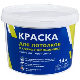 Краска для потолков ВД супербелая 14 кг
