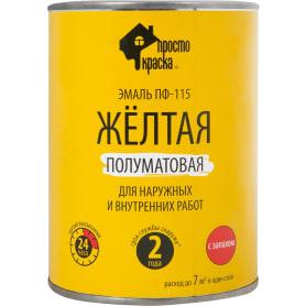 Эмаль ПФ-115 Простокраска полуматовая цвет жёлтый 0.8 кг