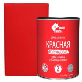 Эмаль ПФ-115 Простокраска полуматовая цвет красный 0.8 кг