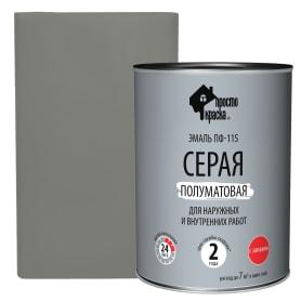 Эмаль ПФ-115 Простокраска полуматовая цвет серый 0.8 кг