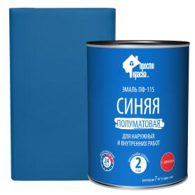 Эмаль ПФ-115 Простокраска полуматовая цвет синий 0.8 кг