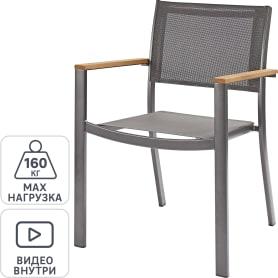 Кресло садовое Naterial «Oris Fix»