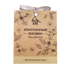Саше ароматическое «Изысканный Жасмин»