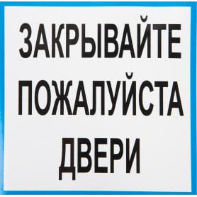 Наклейка «Закрывайте двери» 100х100 мм пластик