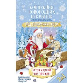 Набор открыток «Русский Новый год»