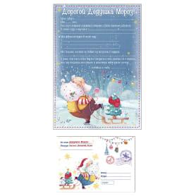 Письмо Деду Морозу конверт и бланк, цвет голубой