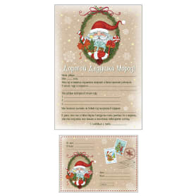 Письмо Деду Морозу конверт и бланк, цвет бежевый