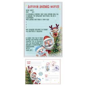 Письмо Деду Морозу конверт и бланк, вариант 2, цвет бирюзовый