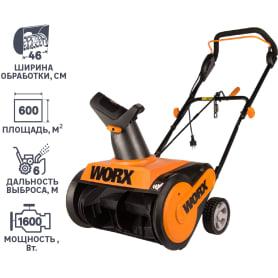 Снегоуборщик электрический Worx WG450E, 1600 Вт