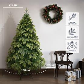 Ель новогодняя искусственная «Орион» 210 см