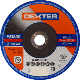 Диск отрезной по металлу Dexter, 180x2.5x22.2 мм, 5 шт.