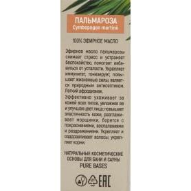 Масло эфирное для бани «Пальмароза»10 мл