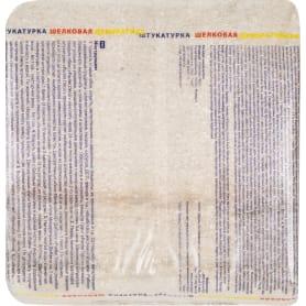 Жидкие обои Текстурное покрытие 34 0.9 кг цвет капучино