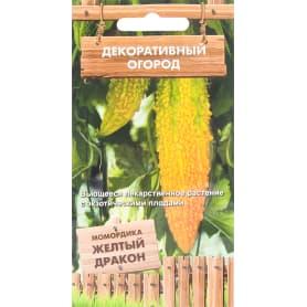 Семена Момордика «Жёлтый дракон»
