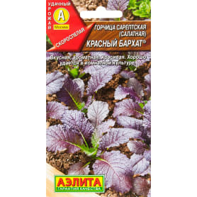 Семена Горчица сарептская «Красный бархат» 0.5 г
