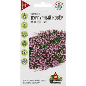 Семена Тимьян «Пурпурный ковёр» 0.05 г