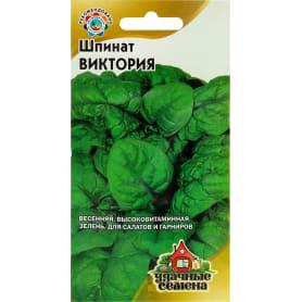 Семена Шпинат «Виктория» 2 г