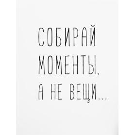 Постер «Собирай моменты», 30x40 см