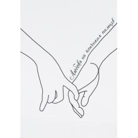 Постер «Любовь», 21х29.7 см
