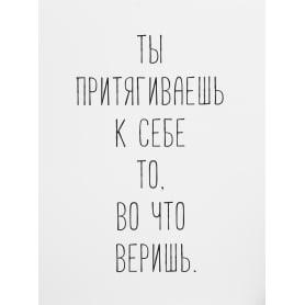 Постер «Ты притягиваешь», 30x40 см
