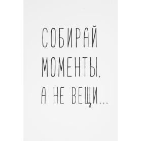 Постер «Будь на высоте» 21x29.7 см