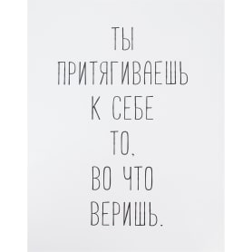 Постер «Ты притягиваешь», 39х49 см