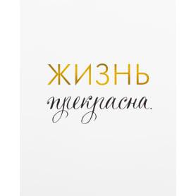 """Постер """"Жизнь прекрасна"""", 39Х49 см"""