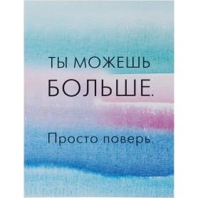 Постер «Ты можешь больше» 30x40 см