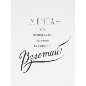 Постер «Мечта», 30х40 см