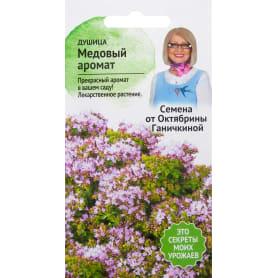 Семена Душица «Медовый аромат» 0.05 г
