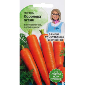 Семена Морковь «Королева осени» 2 г