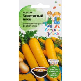 Семена Морковь «Золотистый плов» 0.3 г