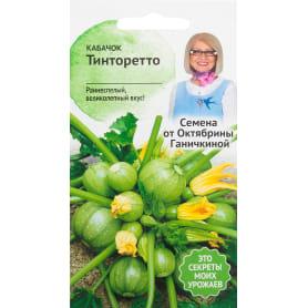 Семена Кабачок «Тинторетто» 1.5 г
