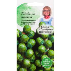 Семена Капуста «Розелла» 0.3 г