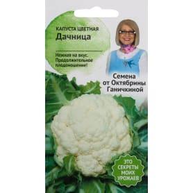 Семена Капуста «Дачница» 0.3 г